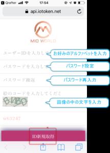 MIOTOKEN初期登録画面