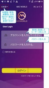 MIOTOKENログイン画面