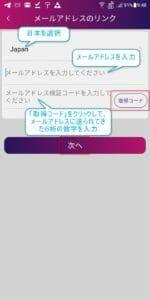 MIOTOKENメール設定入力