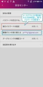 MIOTOKENメール設定完了画面