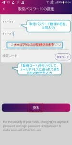 MIOTOKEN取引パスワード設定画面