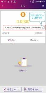 MIOTOKEN BTC入金アドレス