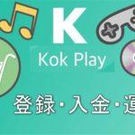 KOKPLAY 登録・入金・運用のやり方