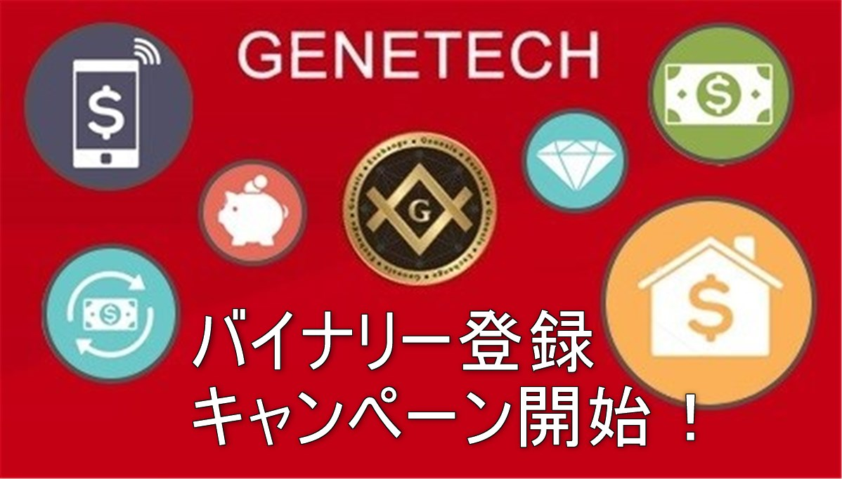GENETECH バイナリー登録キャンペーン