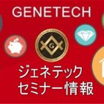 GENETECH セミナー情報