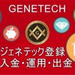 genetech 登録・入金・運用・出金