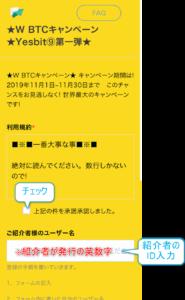 YESBIT9 登録フォーム001