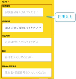 ESBIT9 登録フォーム004