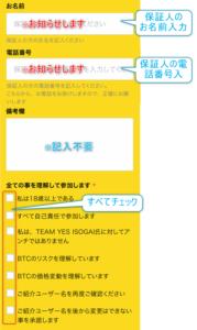 YESBIT9 登録フォーム007