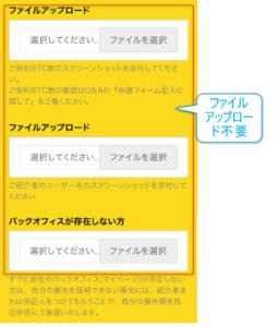 YESBIT9 登録フォーム006