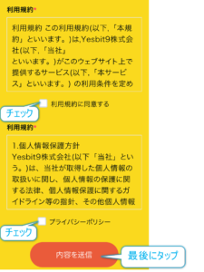 YESBIT9 登録フォーム008