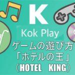 KOKPLAY ホテルの王 遊び方