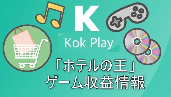 KOK PLAY ゲーム収益