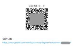 yesbit9 新規登録2