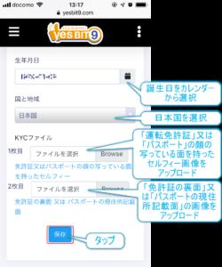 yesbit9 本人確認登録画面2