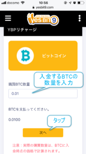 YseBIT9 BTC入金2
