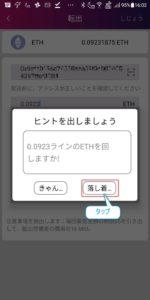 MIO換金・出金10