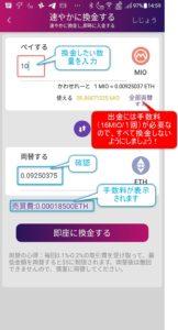 MIO換金・出金3