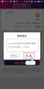 MIO換金・出金4