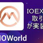 MIO IOEX取引所