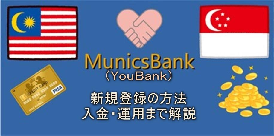 MunicsYouBank アイキャッチ運用