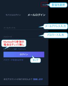 MunicsYouBank新規登録2