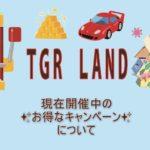 TGR お得なキャンペーン