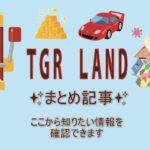 TGR まとめ記事