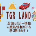 TGR セミナー情報