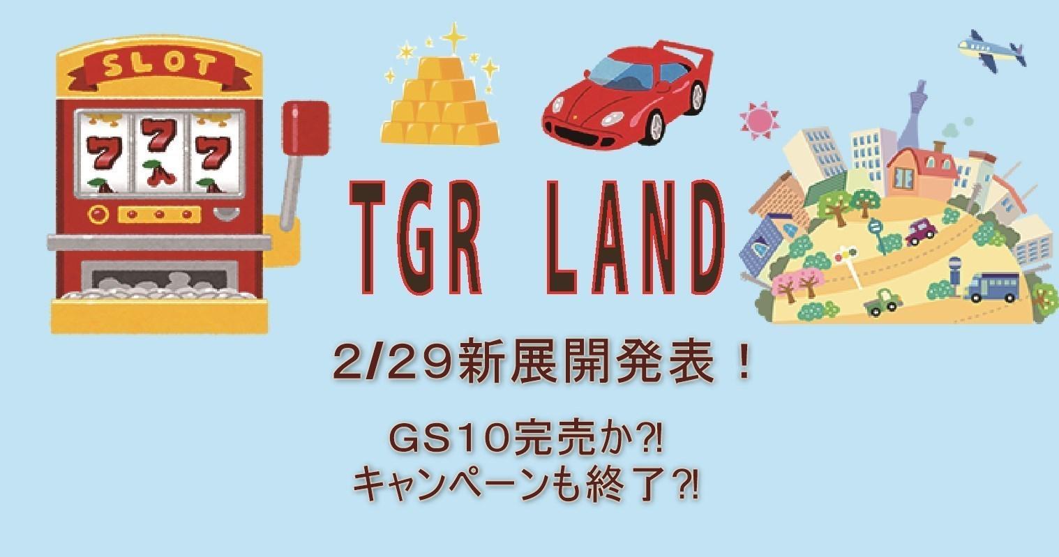 TGR 新展開発表