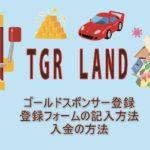TGR 登録方法