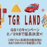 TGR GS10キャンペーン