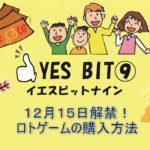 YESBIT9 ロトゲーム購入方法
