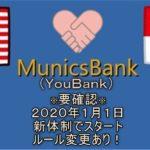 Munics 1/1ルール変更