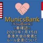 Munics 1/15香港大会とルール変更