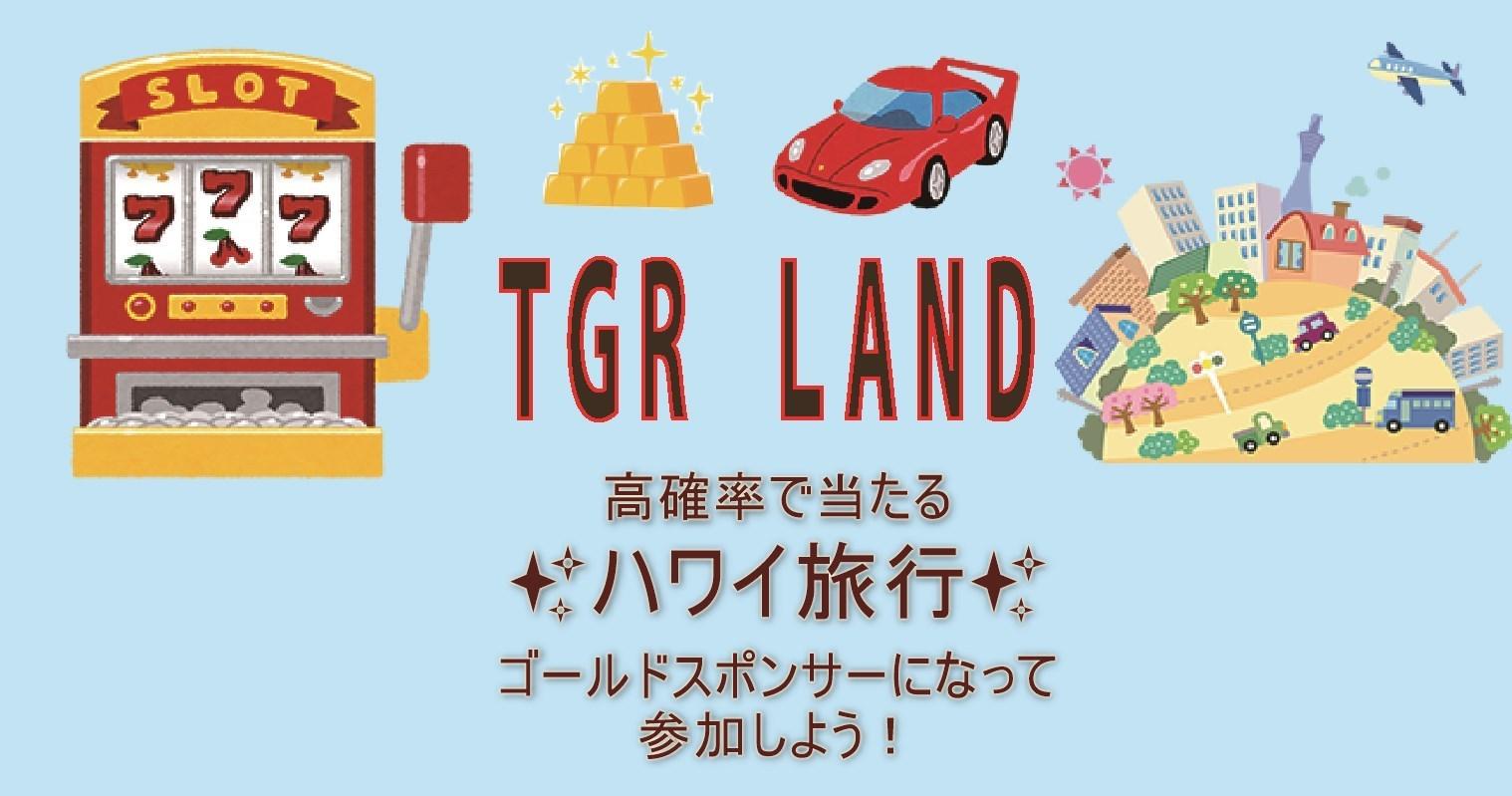 TGR ハワイキャンペーン