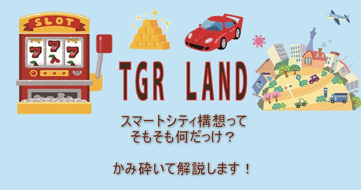 TGR スマートシティとは?