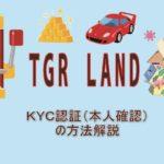 TGR KYC
