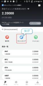 Pocket Hash運用1
