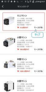 Pocket Hash運用2