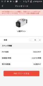 Pocket Hash運用3