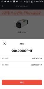 Pocket Hash運用4