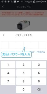 Pocket Hash運用5