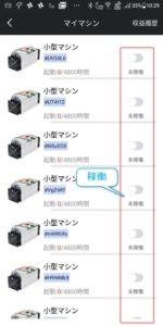 Pocket Hash運用6