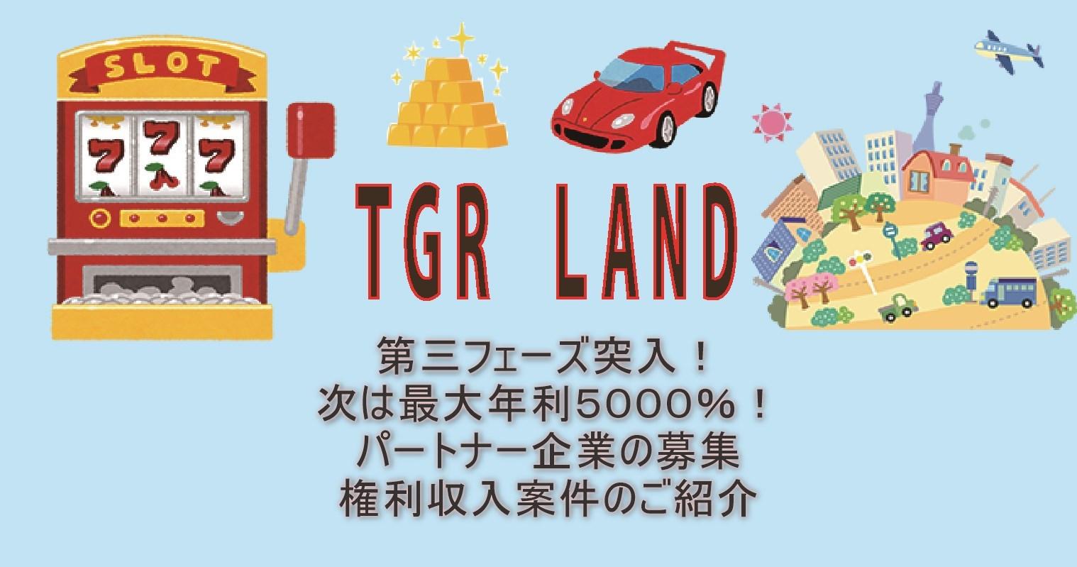 TGR パートナー企業