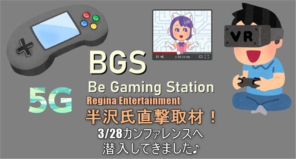 BGS 0328カンファレンス2