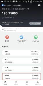 Pocket Hash入金1