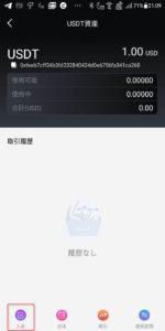 Pocket Hash入金2