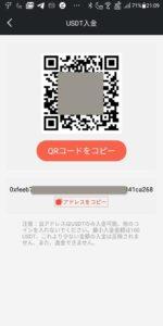 Pocket Hash入金3