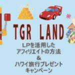 TGR アフィリエイト